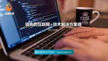 杭州市品牌网站建设开发,手机网站,企业网站
