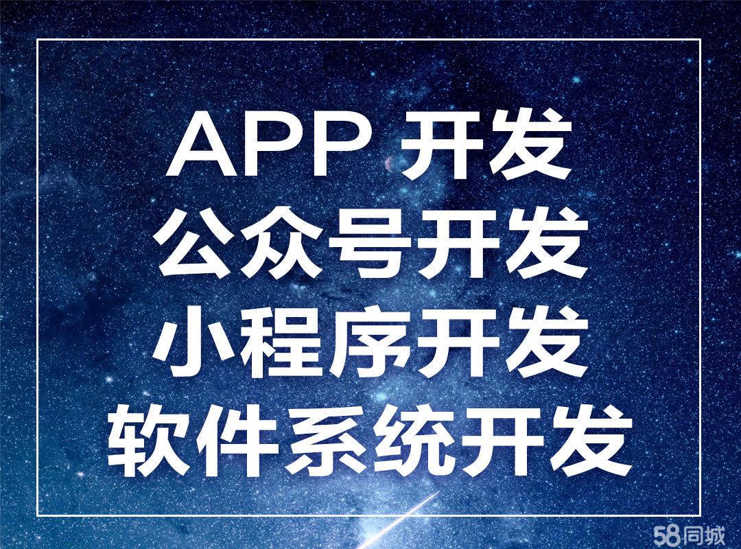 连云港app开发、网站建设、软件开发、小程序开发