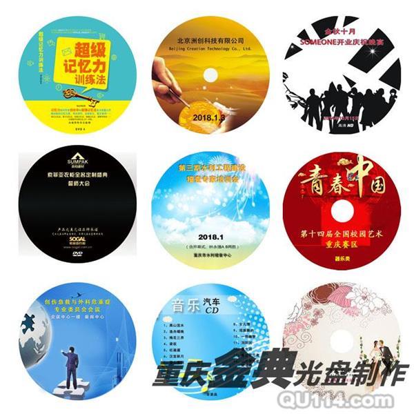 重庆光盘刻录制作公司,批量光盘全套,速率快质量包管光盘|生产
