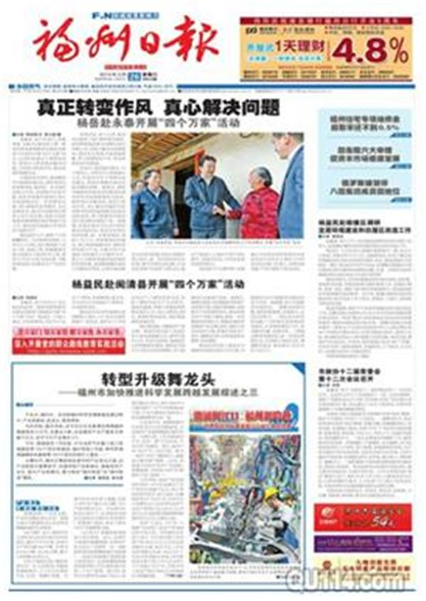 福州日报登报电话—登报管理中央登报|公告09月06日