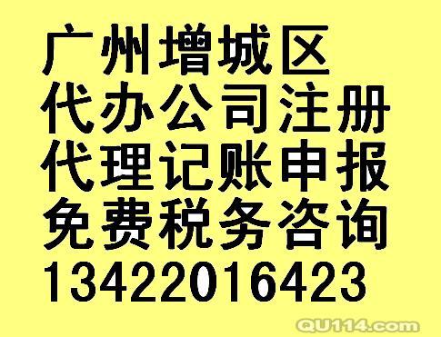 广州增城区公司业务执照注册年审署理记账税务申报公司企业 记账