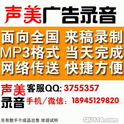三棵树油漆叫卖灌音宣传,告白灌音制作录音 广告09月06日