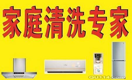 麻城专业空调洗濯油烟机洗濯热水器洗濯清洗|风轮09月06日