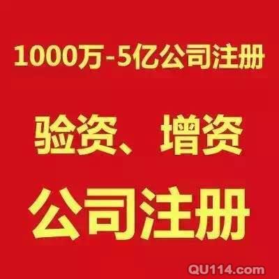 辽宁沈阳4亿融资公司注册8公司|融资租赁09月06日