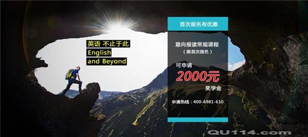 广州哪有成人英语口语速成班哪个好英语|外教09月06日