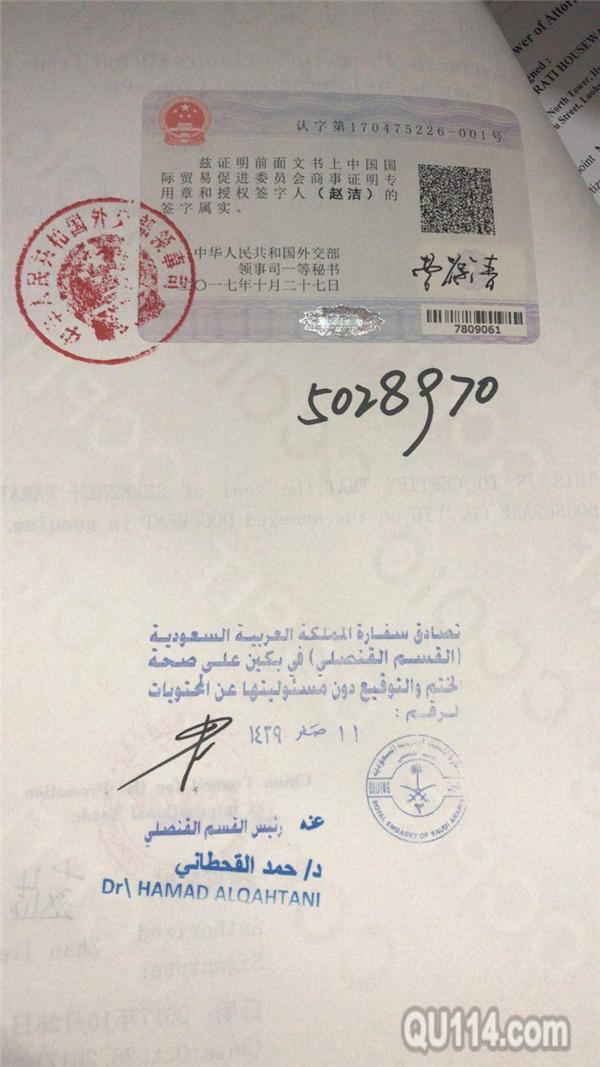 多米尼加领事馆正当化原产地证书认证|领事09月06日