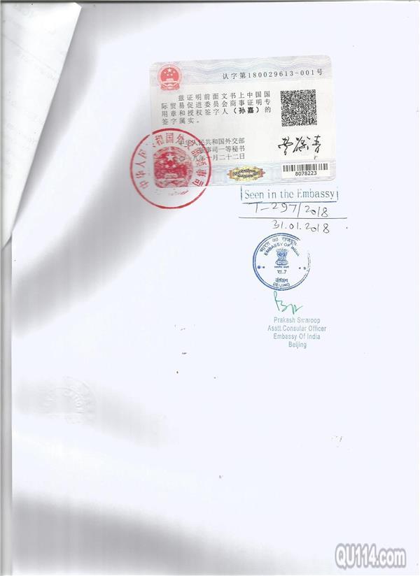 印度领馆已婚公证加签 更简朴、快捷认证|使领馆09月06日