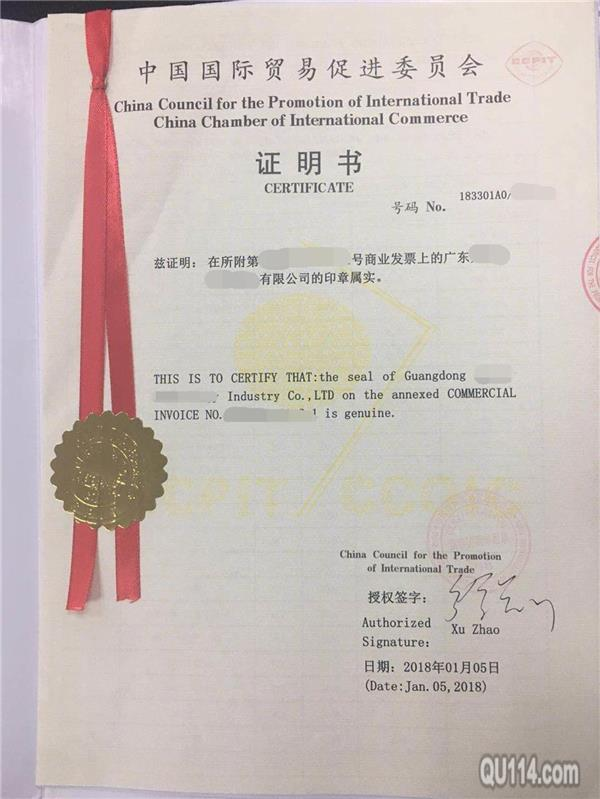 厄瓜多尔使馆银行资信认证外交部|认证09月06日