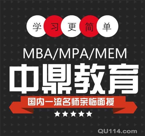 中鼎教诲专注于MBA考前领导培训河南最强郑州|面授09月06