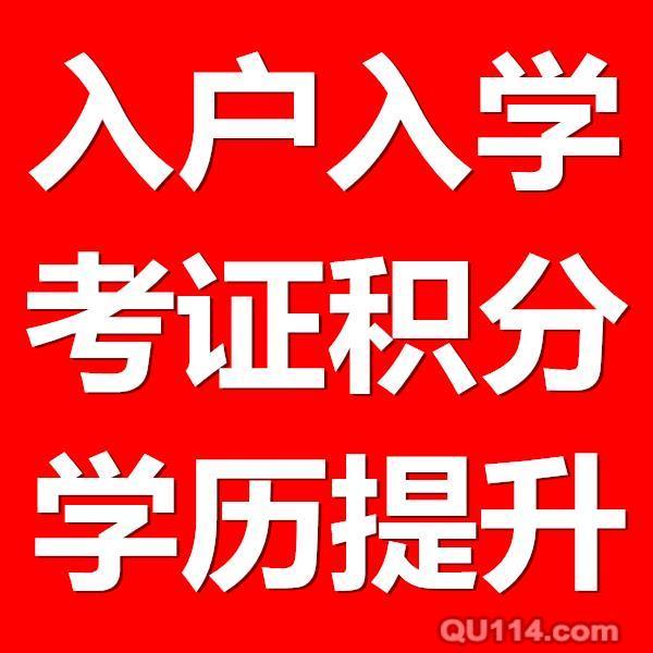 【积分入学分数】不敷,怎样快速【入户中山】入户|中山09月0