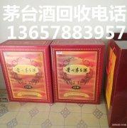 桂林回收茅台酒15年礼盒酒