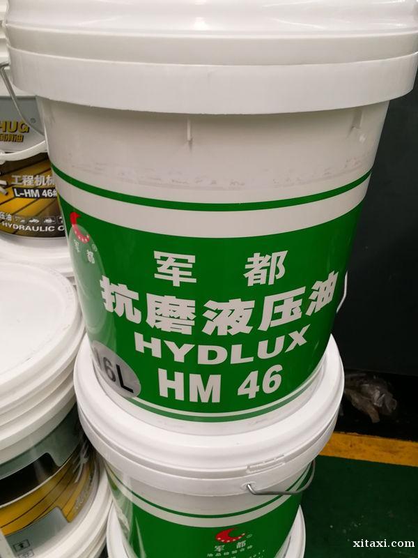 L-HM46抗磨液压油