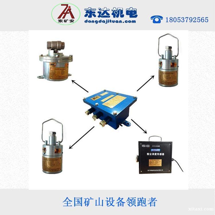 粉尘传感器ZP127粉尘超限自动洒水装置证件齐全