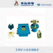 井下用皮带机头专用洒水防火喷雾ZP127洒水装置厂家
