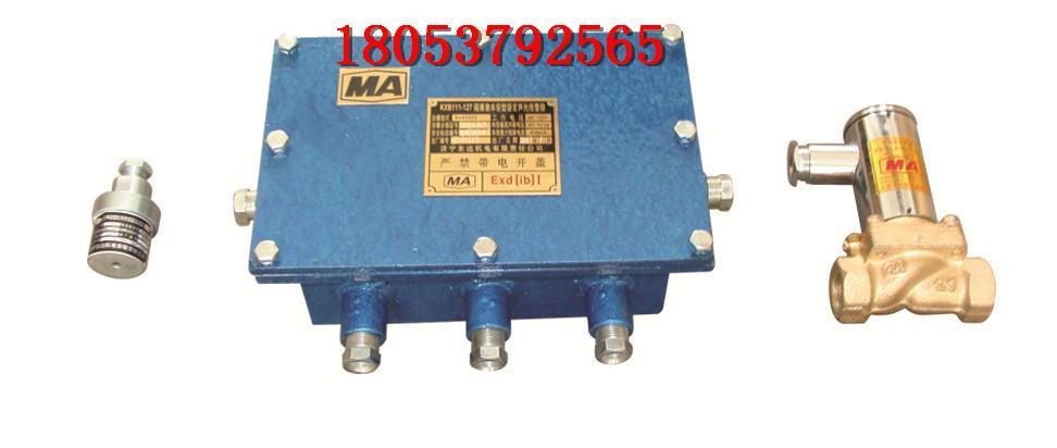 声控自动洒水降尘装置ZP127降尘灭火成本价