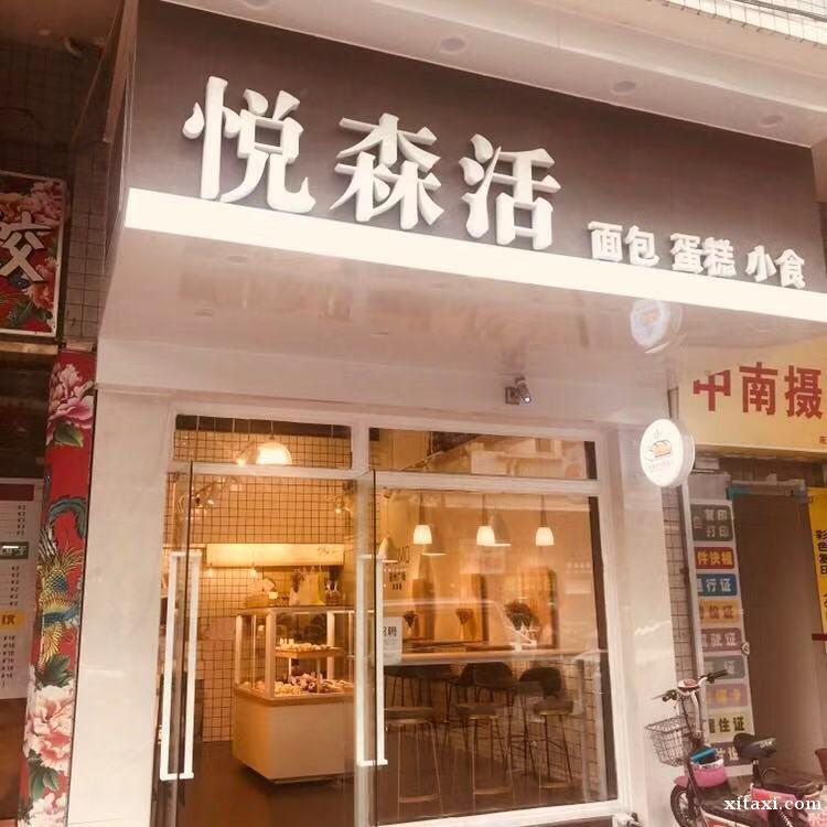 悦森活泰式菜 面包蛋糕 饮品烘焙培训 开店