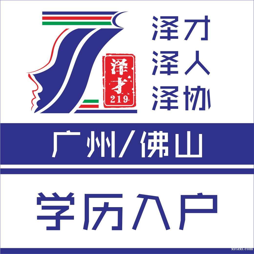广州户口代理,购房上牌上学,代理白云区社保为落户