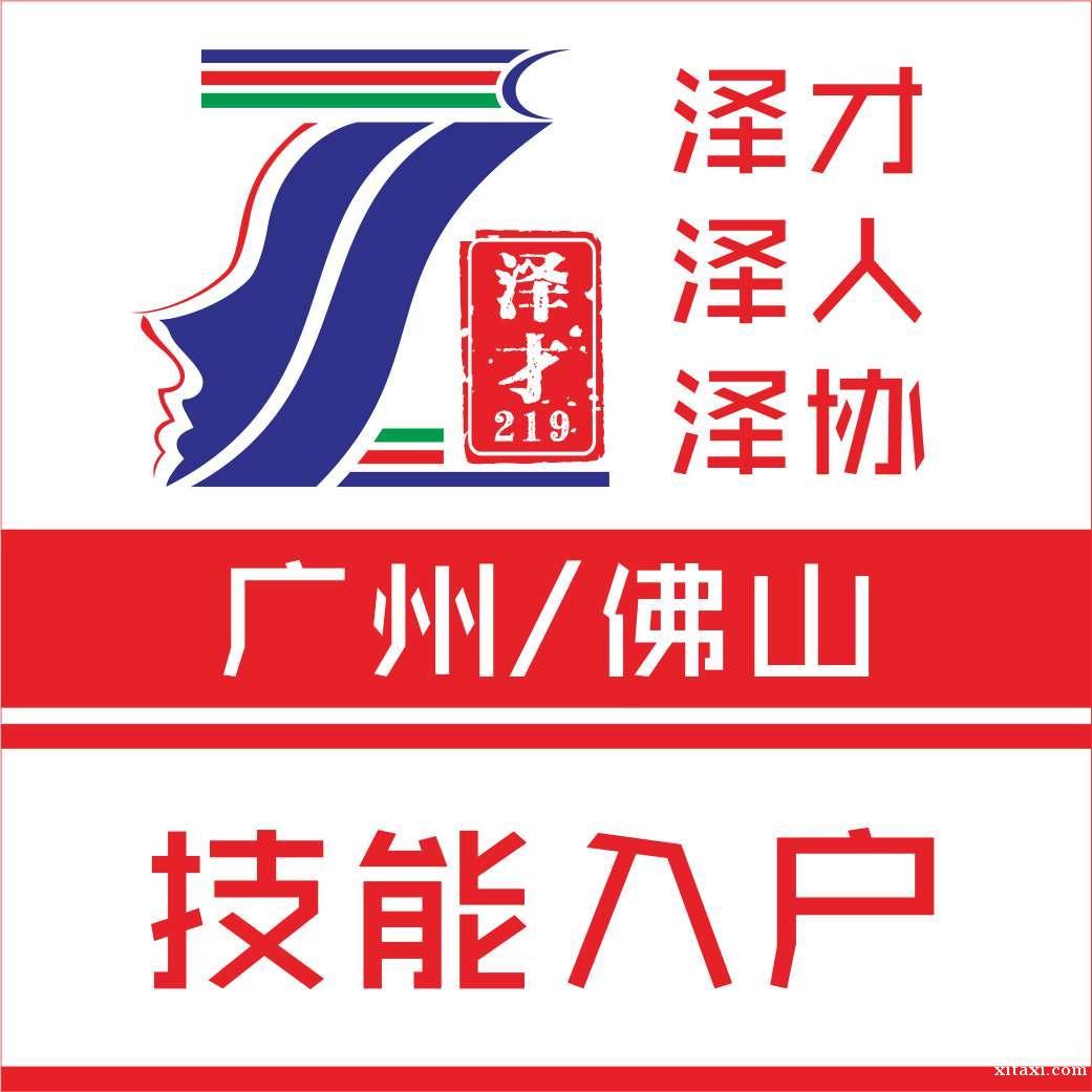 广州学历入户,职称入户、技能入户,办理海珠区户口
