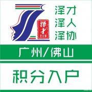 广州技能入户,广州职称入户,为买房,小孩读书入户