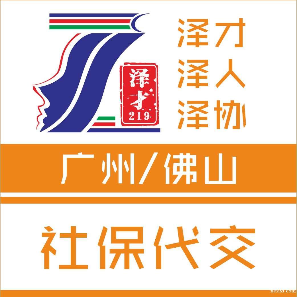 广州社保公积金代理,社保代理,公积金代缴,办理黄埔区社保代理