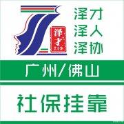 代理广州五险一金挂靠,办理外地人社保代缴,越秀区社保代理公司