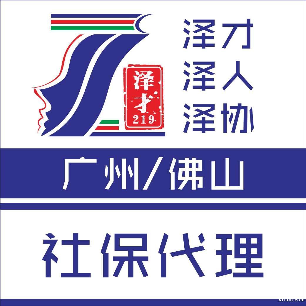 社保代缴广州社保代理,个人社保代交,南沙区社保代理
