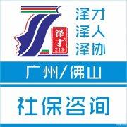 广州各区社保代理,为了买房缴纳社保,南沙区社保代缴
